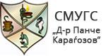 """СМУГС """"Д-р Панче Караѓозов"""""""