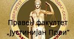 Правен факултет Јустинијан Први (УКИМ)